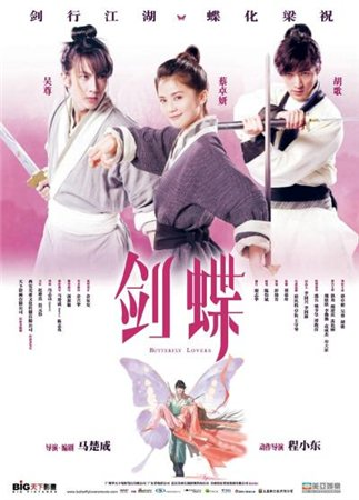 Бабочки-любовники / Mo hup leung juk (2008)
