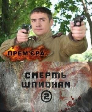 Смерть шпионам-2 (2008)