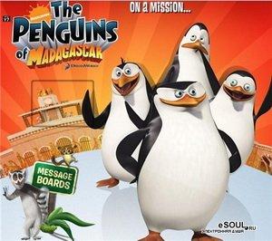 Пингвины Мадагаскара (1-2 сезон / 2008-2010)