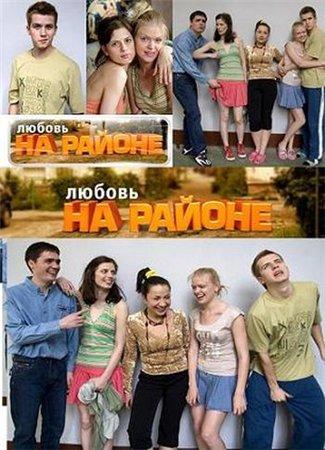 Любовь на районе. 2 cезон (2010)