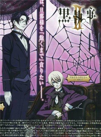 Темный дворецкий 2 / Kuroshitsuji II (2010)