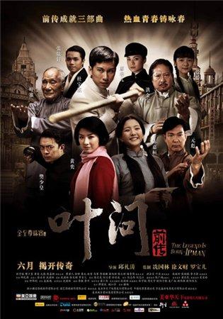 Ип Ман: Рождение легенды / The Legend Is Born: Ip Man /Yip Man chinchyun (2010)