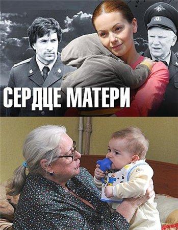Сердце матери (2010)
