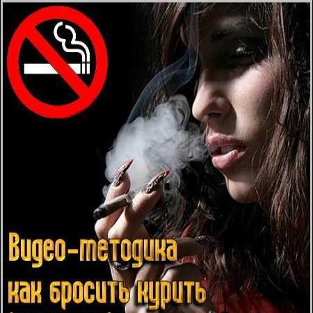 Видео-методика как бросить курить (2010/CamRip)