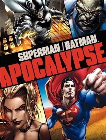 Супермен / Бэтмен Апокалипсис / Superman / Batman: Apocalypse (2010)