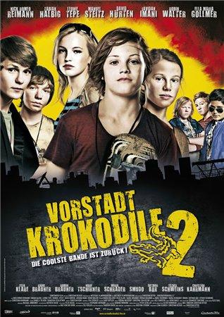 Деревенские крокодилы 2 / Vorstadtkrokodile 2 (2010)