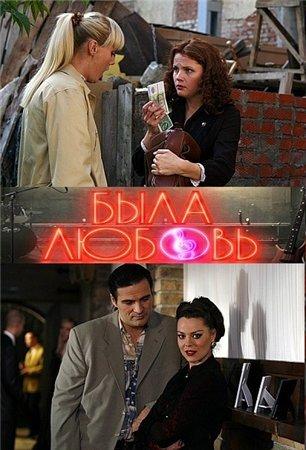 Была любовь /Cезон 1 (2010)