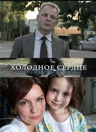 Холодное сердце (2010)