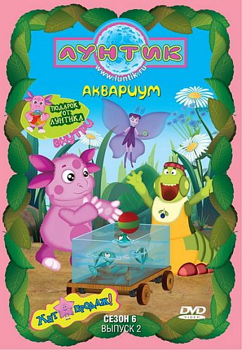 Лунтик. Аквариум (Сезон 6, Выпуск 2) (2010)