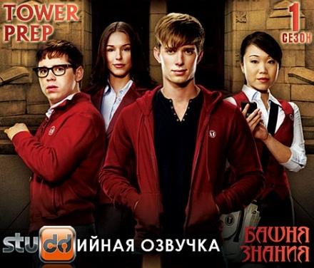 Башня Познания / Tower Prep / Cезон 1 (2010)