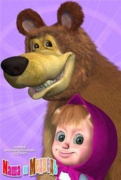 Маша и Медведь / 11 серий (2009)
