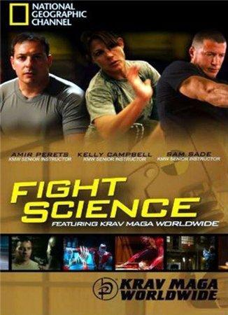 Наука рукопашного боя: Экстремальные бойцы / Fight Science: Stealth Fighters (2010)
