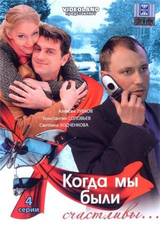 Когда мы были счастливы (2009)