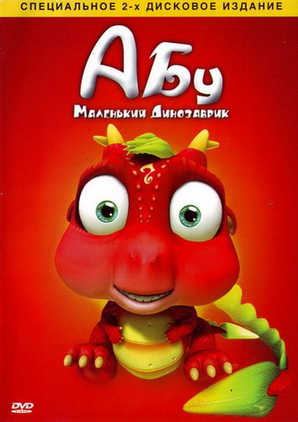 Абу. Маленький динозаврик / Abu, The Little Dinosaur (52 серии из 52) (2009)