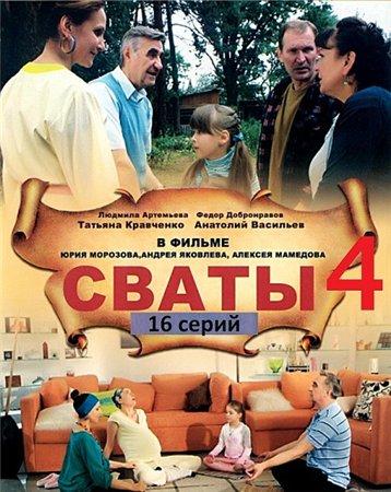 Сваты-4 / 1 серия (2010)
