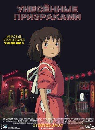 Унесённые призраками (2001) DVDRip