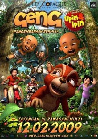 Лесной отряд: Приключения начинаются / Geng: Pengembaraan bermula (2009)