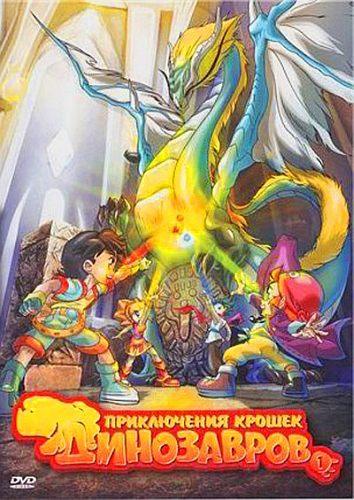 Приключения крошек динозавров (Часть 1) / Baby Dinosaurs on the Dragon Warrior (2009)