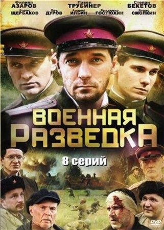 Военная разведка: Западный фронт / 8 серий (2010)