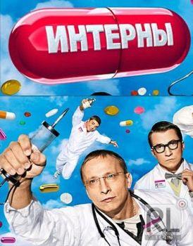 Интерны / Сезон 3, 4 (2010)