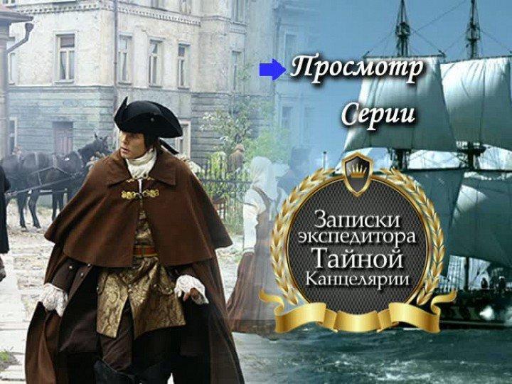 Записки экспедитора Тайной канцелярии / 8 серий (2010)