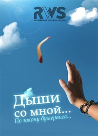 Дыши со мной / 20 серий (2010)