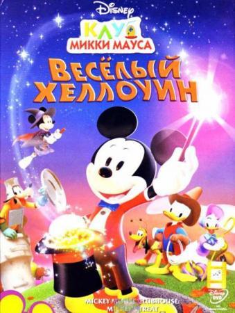Клуб Микки Мауса Веселый Хэллоуин (2010)