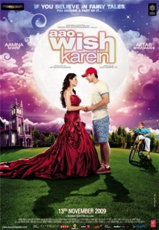 Загадай желание / Давай помечтаем / Aao Wish Karein (2009)
