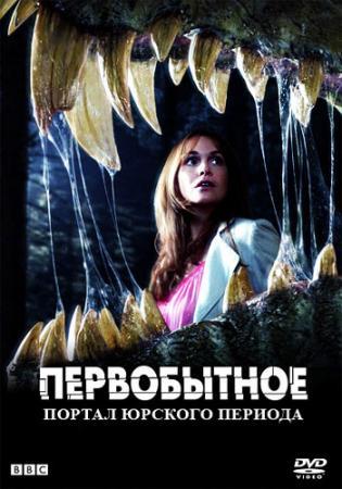 Портал Юрского Периода / 4 сезон / Первобытное / Primeval (2011)