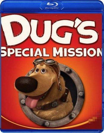 Спецзадание Дага / Dug's Special Mission (2009)