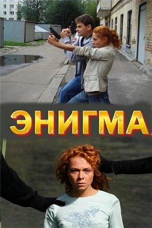 Энигма / 15 серий (2010)