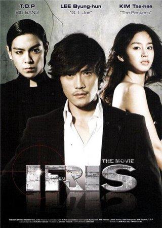 Айрис / IRIS: The Movie (2010)