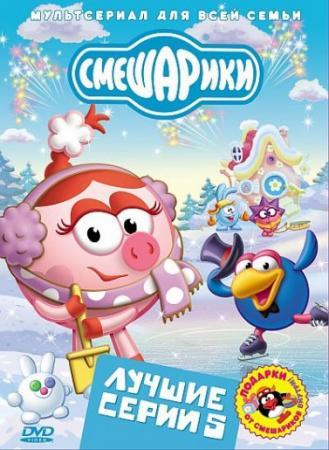 Смешарики. Лучшие серии. Выпуск 5 (2010)
