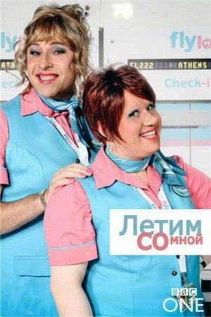 Летим со мной / Come Fly with Me (2010) 1 cезон