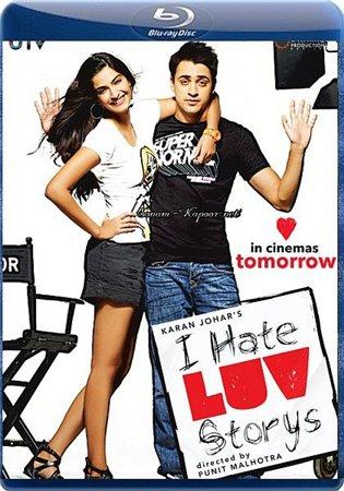 Я ненавижу истории любви / I Hate Luv Storys (2010)