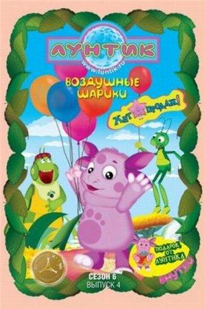 Лунтик. 6 сезон. 4 выпуск. Воздушные шарики (2011)