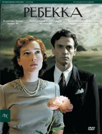 Ребекка / Rebecca. La Prima Moglie (2008)