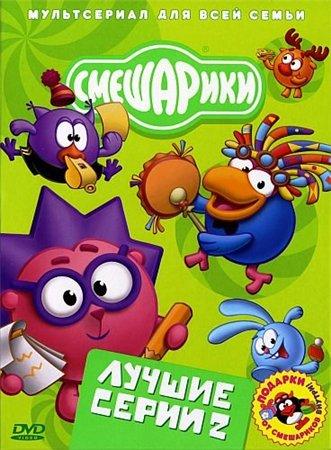 Смешарики. Лучшие серии 2 (2009)