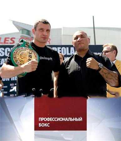 Бокс. Виталий Кличко против Криса Ареолы (2011)