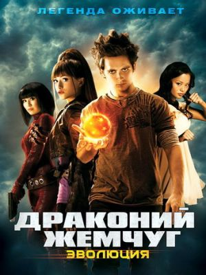 Драконий жемчуг: Эволюция / Dragonball Evolution (2009)