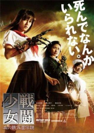 Отряд Девушек-мутантов / Mutant Girls Squad (2010)