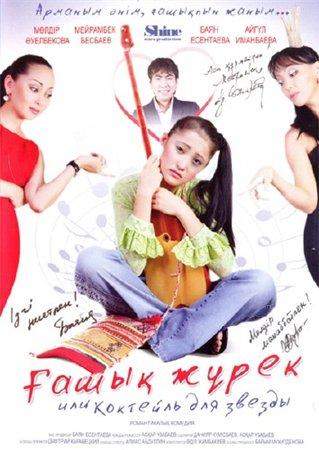 Коктейль для звезды / Гашыk журек (2010)