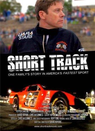 Короткая дорожка / Шорт трек / Short Track (2008)