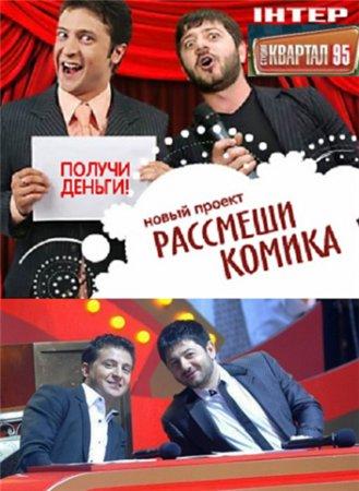 Рассмеши комика [07х01-06] (2014) IPTVRip