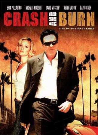 Крутой вираж / Crash and Burn (2008)