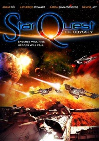 Звездный путь: Одиссея / Star Quest: The Odyssey (2009)