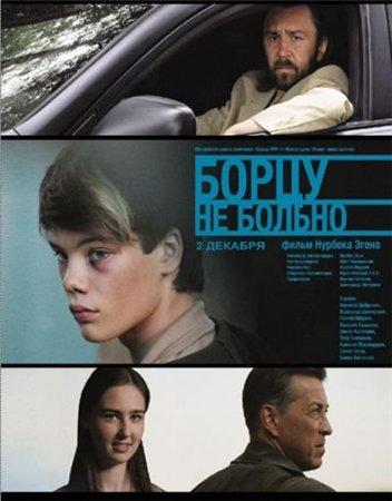 Борцу не больно (2010)
