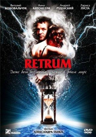 Ретрум / Retrum (2010)