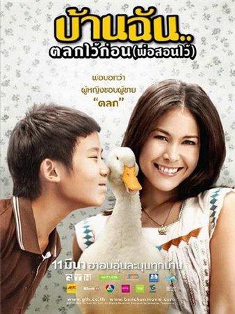 Маленький комик с большим сердцем / Baan Chan Talok Wai Korn / Little Comedian (2010/DVDRip/1400Mb) .
