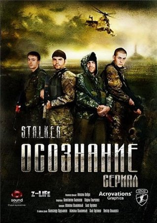 ОСОЗНАНИЕ. Сериал по мотивам игры S.T.A.L.K.E.R (2011)